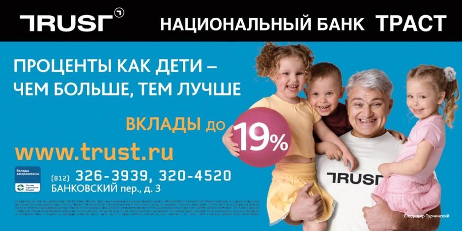 TRUST_19Deti_6x3_SPB-2