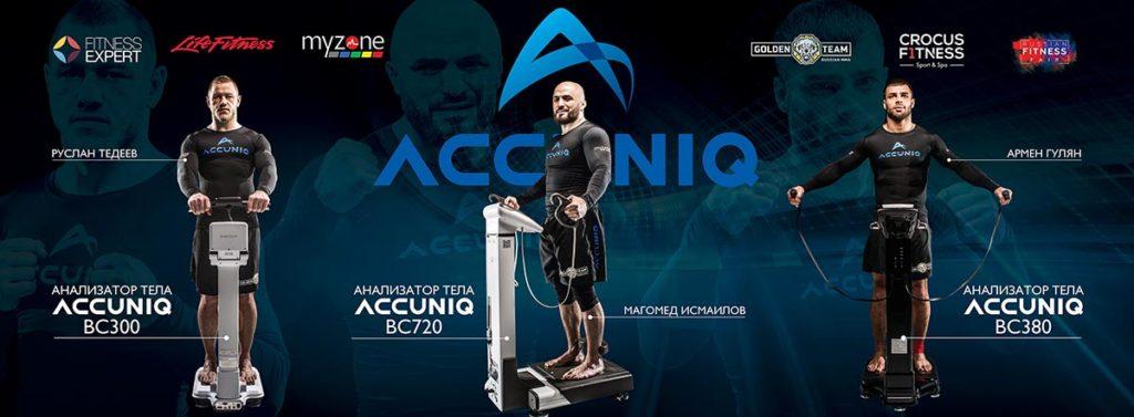 Рекламная спортивная съемка для Accuniq