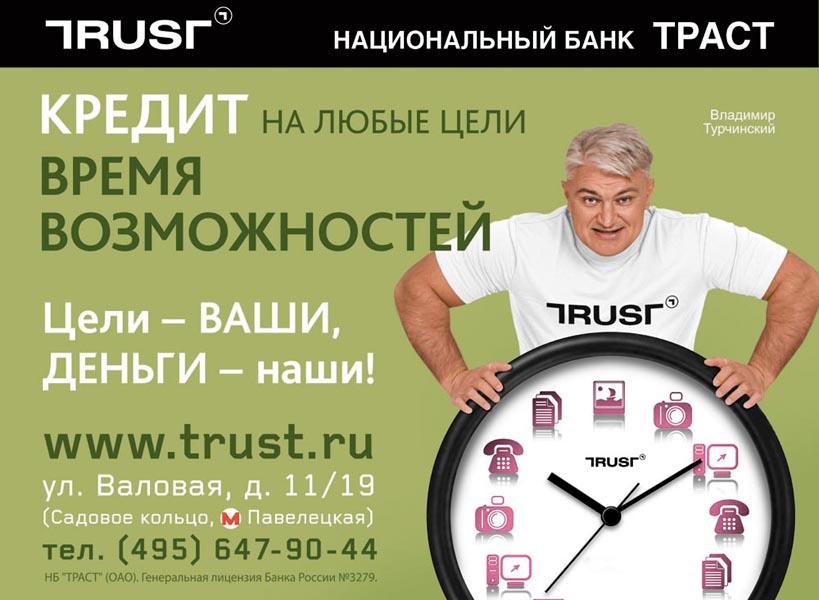 TRUST_LETO'09_6x3