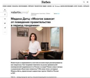 Деловой портрет Медины Дитц в Forbes